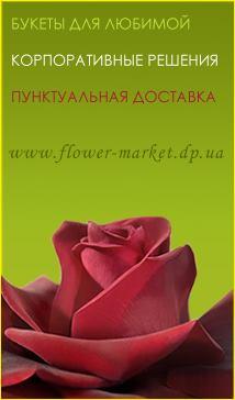 заказать доставку цветов в  Днепропетровске