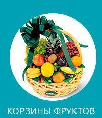 корзины фруктов доставка Днепр
