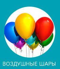 воздушные шары Днепр