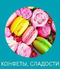 конфеты и сладости доставка Днепр