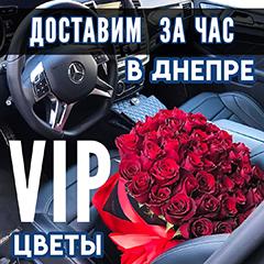 Доставим цветы на заказ в Днепре